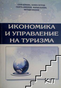 Икономика и управление на туризма