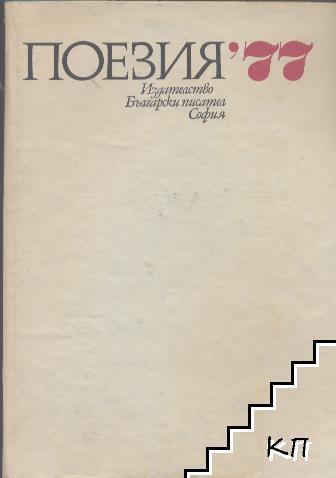 Поезия '77
