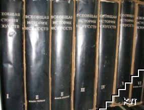 Всеобщая история искусств в шести томах. Том 1-6