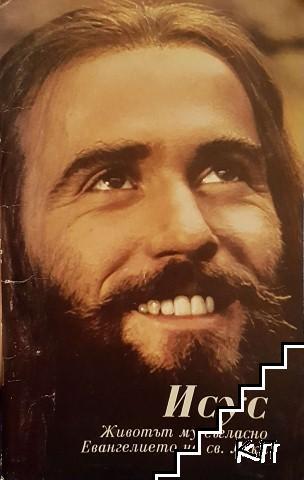 Исус: Животът му съгласно Евангелието на Св. Лука