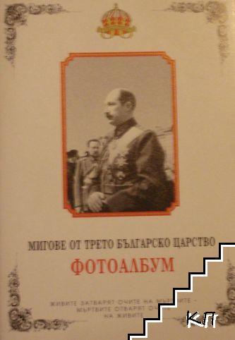 Мигове от Третото българско царство