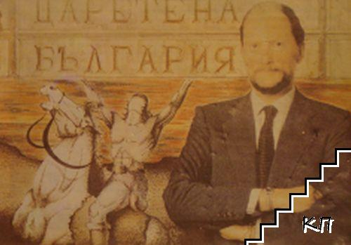 Царете на България: Симеон Сакскобурготски