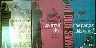 Джеймс Бонд. Комплект от 3 книги