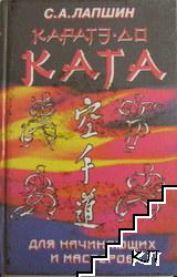 Каратэ-До Ката. Для начинающих и мастеров