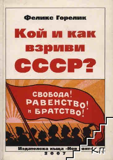 Кой и как взриви СССР?