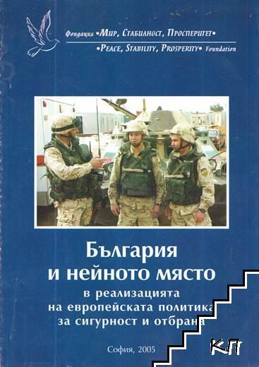 България и нейното място в реализацията на европейската политика за сигурност и отбрана