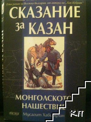 Сказание за Kазан. Монголското нашествие