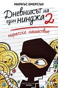 Дневникът на един нинджа. Книга 2: Пиратско нашествие