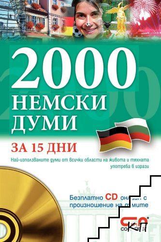 2000 немски думи за 15 дни