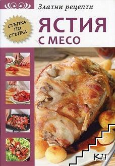 Златни рецепти: Ястия с месо