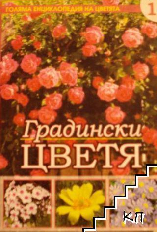 Градински цветя