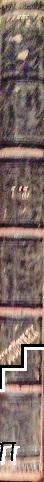 Христоматия по изучвание словесностьта въ горните класове на гимназиите, петокласните, педагогическите и духовните училища въ три тома. Томъ 1: Проза (Допълнителна снимка 2)