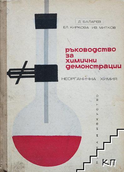 Ръководство за химични демонстрации