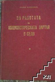 За работата на Комунистическата партия в село
