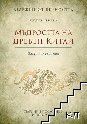 Бележки от вечността. Книга 1: Мъдростта на древен Китай