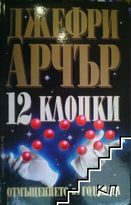 12 клопки