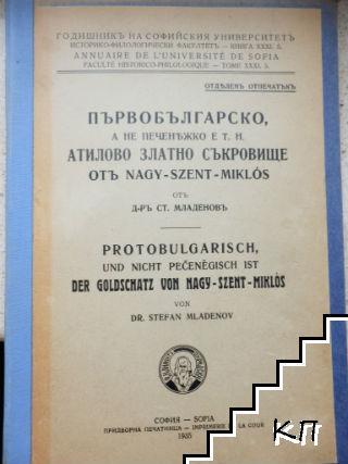 Първобългарско, а не Печенежко е т.н. Атилово златно съкровище от Nagy-Szent-Miklos