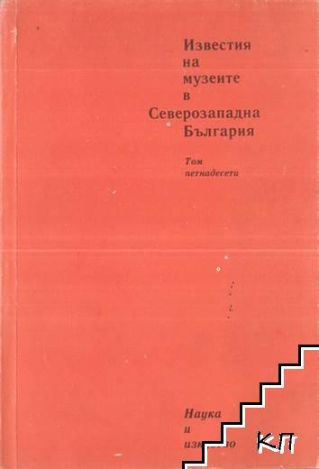 Известия на музеите в Северозападна България. Том 15