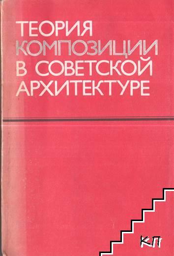 Теория композиции в советской архитектуре