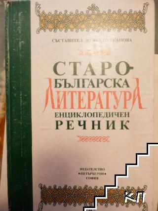 Старобългарската литература