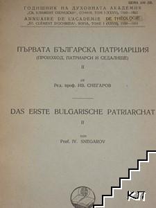 Първата българска патриаршия. Книга 2: Произход, патриарси и седалище
