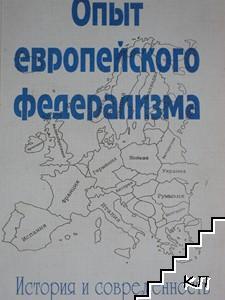 Опыт европейского федерализма. История и современность
