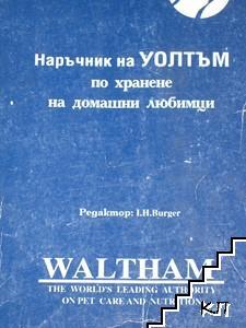 Наръчник на Уолтъм по хранене на домашни любимци