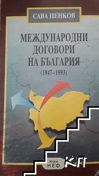 Международни договори на България (1947-1993)