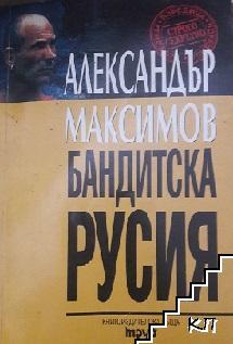 Бандитска Русия