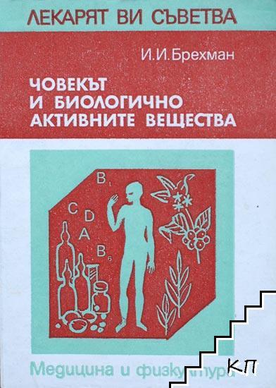 Човекът и биологично активните вещества