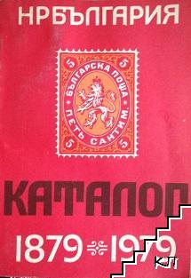 Каталог-справочник на българските пощенски марки 1879-1979
