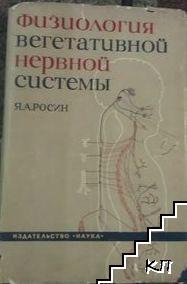Физиология вегетативной нервной системы