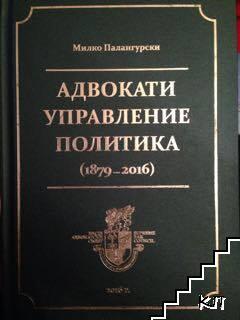 Адвокати, управление, политика
