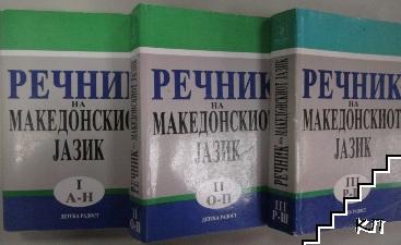 Речник на македонскиот jазик. Том 1-3