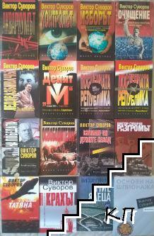 Виктор Суворов. Комплект от 13 книги