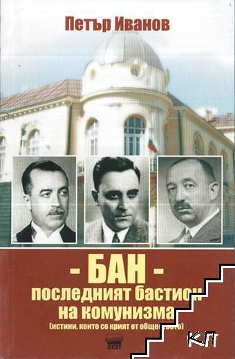 БАН - последния бастион на комунизма