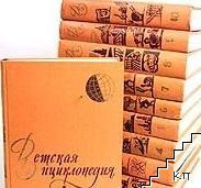 Детская энциклопедия в десяти томах. Том 1-10