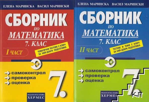 Сборник по математика за 7. клас. Част 1-2