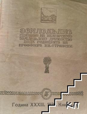 Земледелие. Кн. 8 / 1929