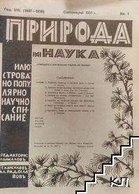 Природа и наука. Кн. 1, 3-9 / 1937-1938