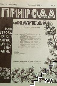 Природа и наука. Кн. 1-10 / 1936-1937