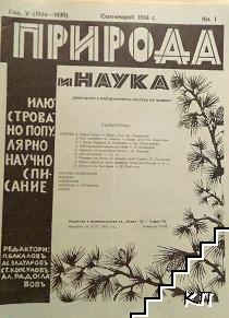 Природа и наука. Кн. 1-10 / 1934-1935