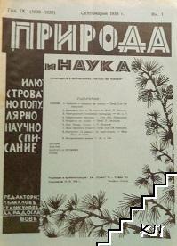 Природа и наука. Кн. 1, 4-10 / 1938-1939