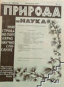 Природа и наука. Кн. 1-10 / 1932-1933
