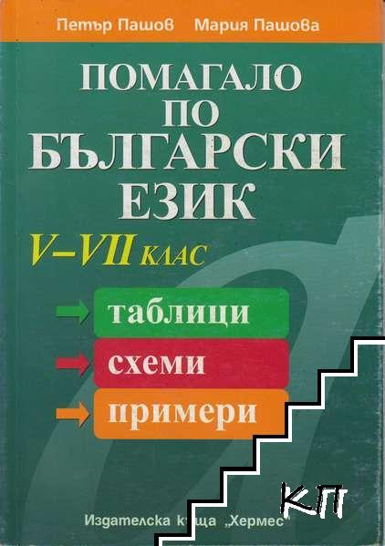 Помагало по български език V-VII клас
