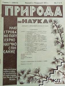 Природа и наука. Кн. 5-6, 8-10 / 1930-1931