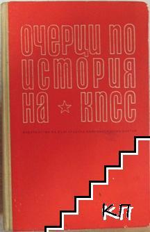 Очерци по история на КПСС
