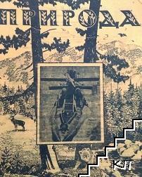 Природа. Кн. 3-5, 7-8 / 1932