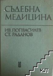 Съдебна медицина