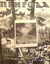 Природа. Кн. 1, 3, 7 / 1934